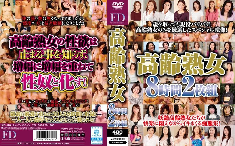 人妻、天間美津江出演の無料動画像。高齢熟女8時間