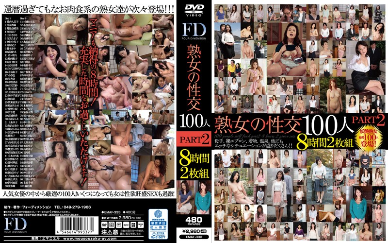 [EMAF-333] 熟女の性交 100人 PART2 8時間