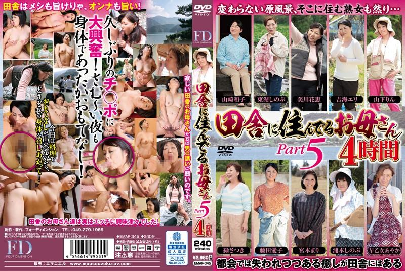 野外にて、熟女、山崎和子出演の中出し無料動画像。田舎に住んでるお母さん PART5 4時間
