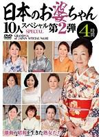 日本のお婆ちゃん10人スペシャル第2弾 4時間 ダウンロード