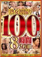 (emaf00373)[EMAF-373] 熟女初撮り100人 8時間 ダウンロード