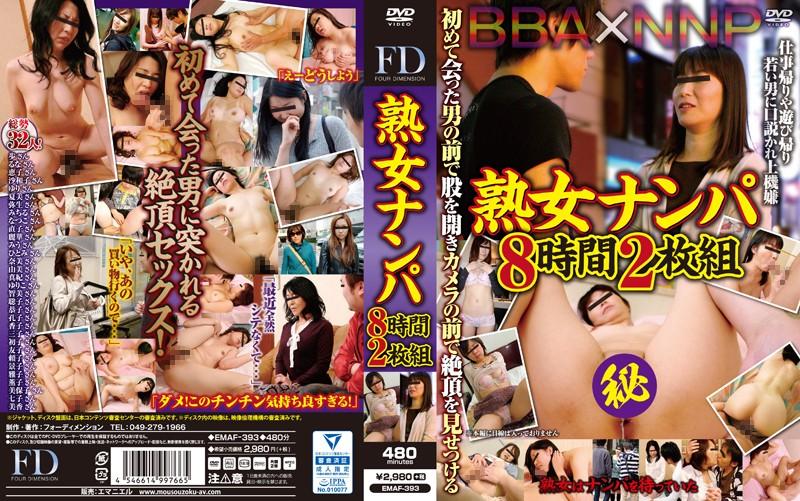 人妻、戸田志乃出演のナンパ無料動画像。熟女ナンパ 8時間