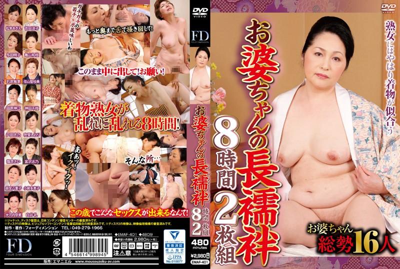 浴衣の熟女、吉田涼子出演の無料動画像。お婆ちゃんの長襦袢 8時間
