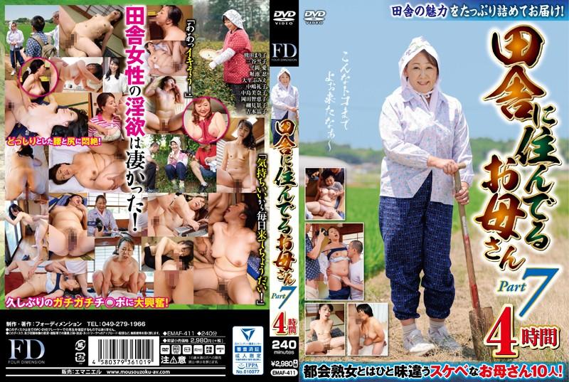 田舎にて、巨乳の人妻、平岡愛出演の中出し無料熟女動画像。田舎に住んでるお母さん PART7 4時間