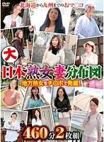 大日本熟女妻分布図 460分 ダウンロード
