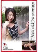 (emag00001)[EMAG-001] 旦那以外の子をこっそり孕ませる!あなたの隣に住んでるいいなりおもちゃな超美人妻 ダウンロード