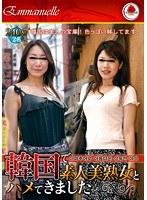 (emah00008)[EMAH-008] 韓国で素人美熟女とハメてきました ダウンロード