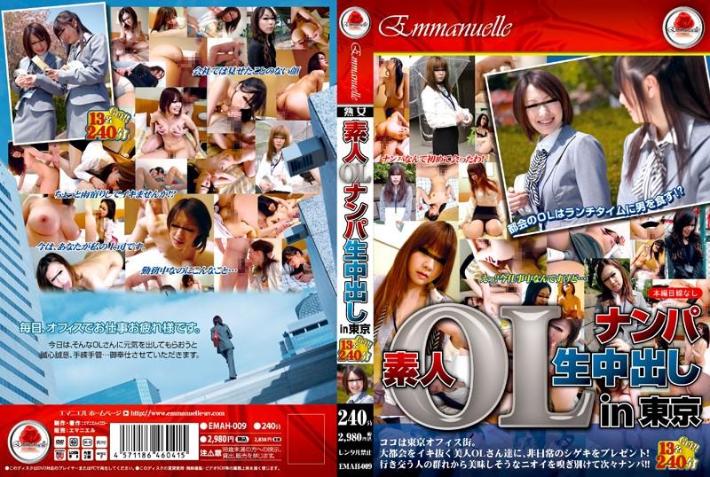 オフィスにて、人妻の中出し無料熟女動画像。素人OLナンパ生中出し in 東京