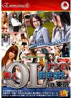 (emah00009)[EMAH-009] 素人OLナンパ生中出し in 東京 ダウンロード