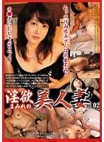 淫欲まみれの美人妻 Vol.02