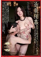 近親相姦 息子を痴女るいやらしい体をしたドスケベ熟女 翔田千里 ダウンロード