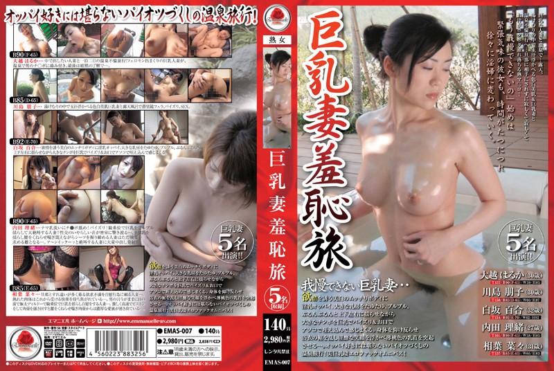 温泉にて、ムッチリの人妻、大越はるか出演の騎乗位無料熟女動画像。巨乳妻羞恥旅