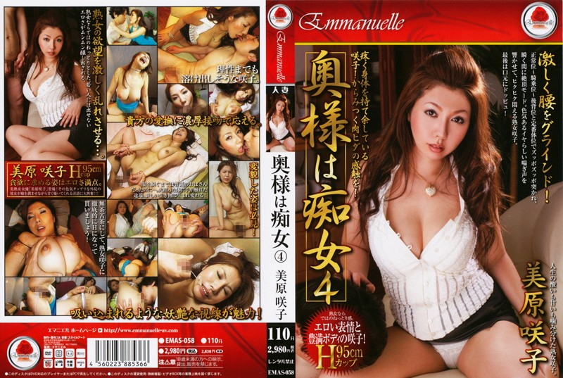 巨乳の人妻、美原咲子出演の顔射無料熟女動画像。奥様は痴女4 美原咲子