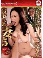 (emas00059)[EMAS-059] 寝取られ妻5 三咲恭子 ダウンロード