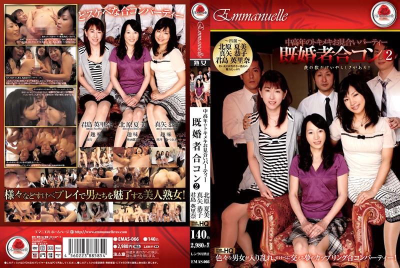 淫乱の人妻、北原夏美出演の乱交無料熟女動画像。中高年のトキメキお見合いパーティー 既婚者合コン2