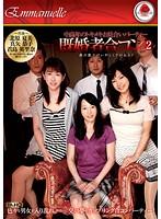 (emas00066)[EMAS-066] 中高年のトキメキお見合いパーティー 既婚者合コン2 ダウンロード
