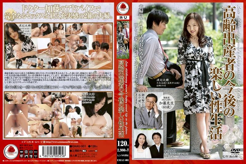 夫婦、渡辺由美子出演のパイズリ無料熟女動画像。高齢出産者の今後の楽しい性生活