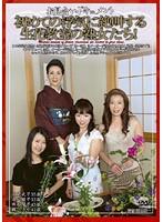 (emau00002)[EMAU-002] お見合いドキュメント 初めての浮気に絶叫する生花教室の熟女たち! ダウンロード