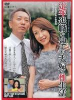 (emau00005)[EMAU-005] 定年退職を迎えた夫婦の性生活 ダウンロード