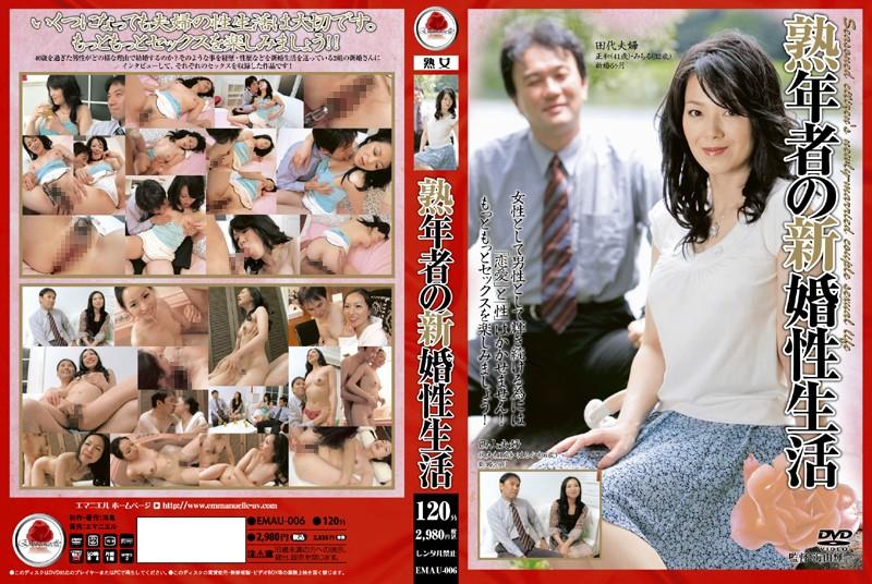 熟女、桜みちる出演の騎乗位無料動画像。熟年者の新婚性生活