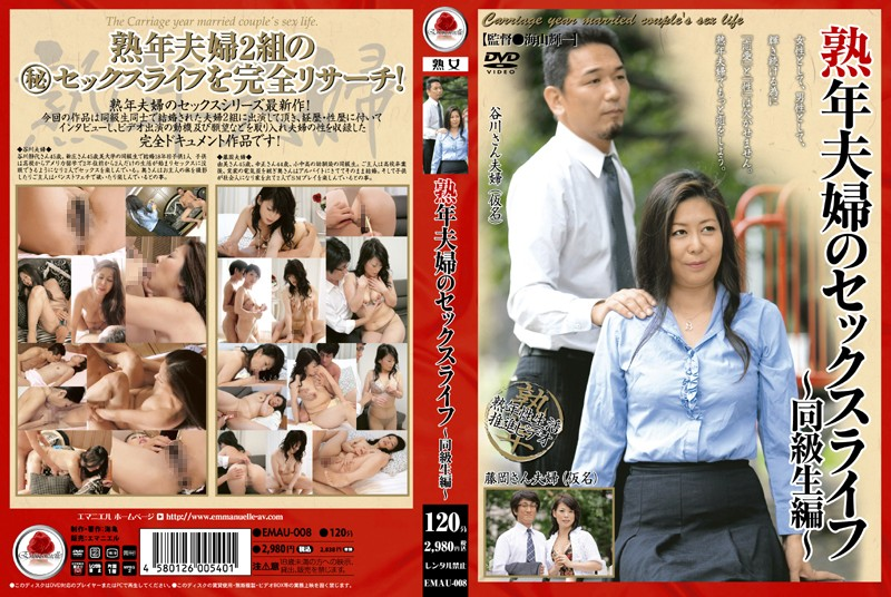 夫婦、谷川静代出演の騎乗位無料熟女動画像。熟年夫婦のセックスライフ ~同級生編~