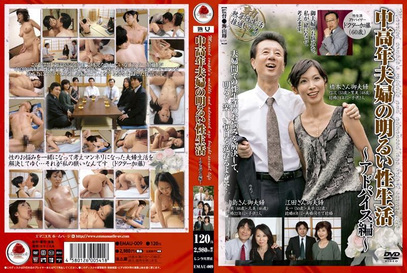 カップル、橋本里美出演の騎乗位無料熟女動画像。中高年夫婦の明るい性生活 ~アドバイス編~