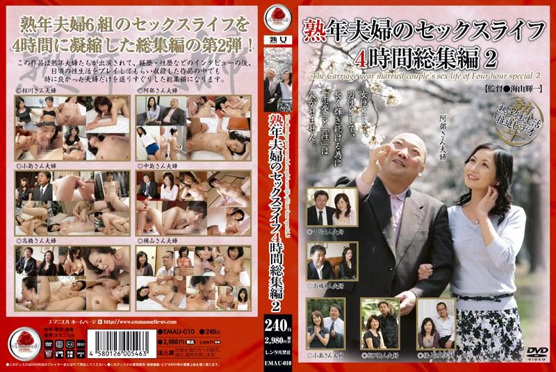夫婦の無料熟女動画像。熟年夫婦のセックスライフ 4時間総集編 2