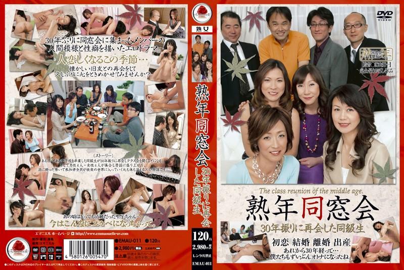 学校にて、人妻、北野香苗出演の無料熟女動画像。熟年同窓会 30年振りに再会した同級生