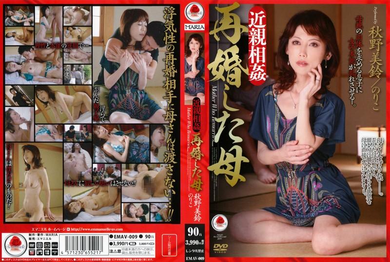 熟女、秋野美鈴出演の近親相姦無料動画像。近親相姦 再婚した母 秋野美鈴