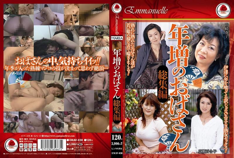おばさん、山崎春子出演の絶頂無料熟女動画像。年増のおばさん総集編