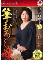 筆おろし母 井ノ口慶子 ダウンロード