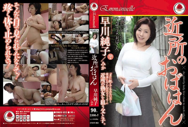 近所のおばはん 早川純子