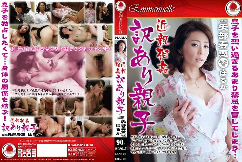 お母さん、矢部寿恵出演の近親相姦無料熟女動画像。近親相姦 訳あり親子 矢部寿恵