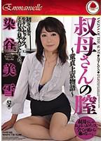 「叔母さんの膣 ~童貞上京物語~ 染谷美雪」のパッケージ画像