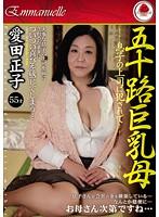 (emav00088)[EMAV-088] 五十路巨乳母 息子の上司に犯されて 愛田正子 ダウンロード