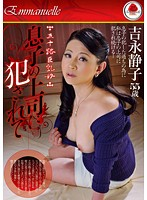 (emav00093)[EMAV-093] 五十路巨乳母 息子の上司に犯されて 吉永静子 ダウンロード