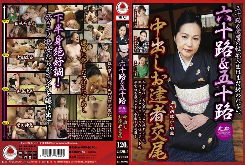 浴衣の人妻、相原千恵子出演の激ピストン無料熟女動画像。六十路&五十路 中出しお達者交尾