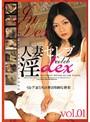 人妻セレブ 淫dex vol.01