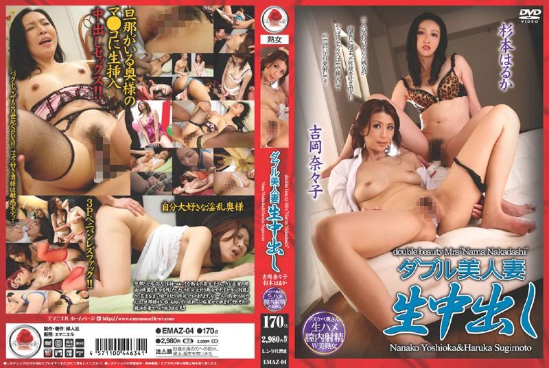 美人、吉岡奈々子出演の中出し無料熟女動画像。ダブル美人妻 生中出し