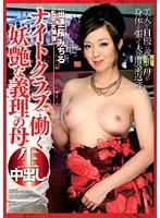 (emaz00033)[EMAZ-033] ナイトクラブで働く妖艶な義理の母 桜みちる ダウンロード