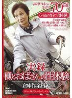 実録 働くおばさんの性体験 ~倉庫作業員編~