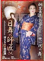 日舞の師匠さん 淫らなAV初出演 桐生舞花