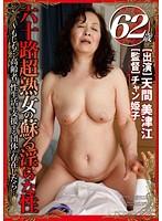 (emaz00076)[EMAZ-076] 六十路超熟女の蘇る淫らな性 天間美津江 ダウンロード