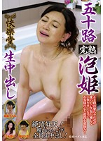 (emaz00235)[EMAZ-235] 五十路完熟泡姫快楽堂 生中出し ダウンロード