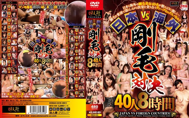 剛毛の白人女優、川上ゆう(森野雫)出演のsex無料熟女動画像。日本vs海外 剛毛対決40人8時間