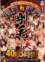 (emaz00245)[EMAZ-245] 日本vs海外 剛毛対決40人8時間 ダウンロード