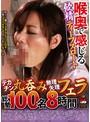 喉奥で感じる飲精ディープスロート デカチン丸呑み無理矢理フェラ総勢100名8時間