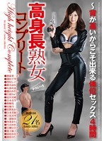 (emaz00265)[EMAZ-265] 高身長熟女コンプリート〜背が高いからこそ出来る体位セックス4時間 ダウンロード