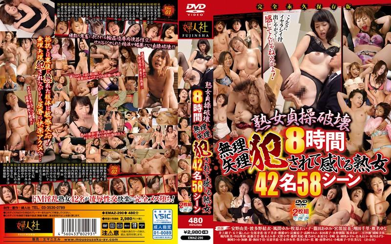 淫乱の人妻、安野由美出演の近親相姦無料動画像。熟女貞操破壊8時間 無理矢理犯されて感じる熟女42名58シーン