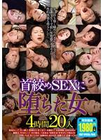 (emaz00297)[EMAZ-297] 首絞めSEXに堕ちた女4時間20人 ダウンロード
